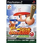 実況パワフルプロ野球9決定版 (Playstation2)