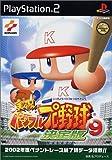 「実況パワフルプロ野球9 決定版」の画像