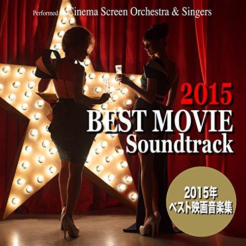 2015年ベスト映画音楽集 -Best Movie Soun...