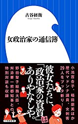 女政治家の通信簿 (小学館新書)