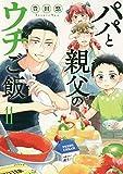 パパと親父のウチご飯 コミック 1-11巻セット