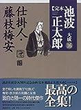 仕掛人・藤枝梅安 / 池波 正太郎 のシリーズ情報を見る