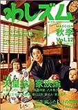 わしズム〈Vol.12〉