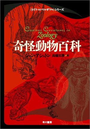奇怪動物百科 (ハヤカワ文庫 NF (299))の詳細を見る