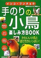 インコ・ブンチョウ 手のりの小鳥楽しみ方BOOK