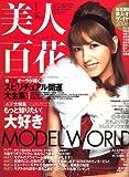 美人百花 2007年 01月号 [雑誌] 画像