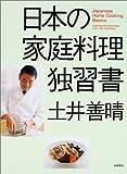 日本の家庭料理独習書 画像