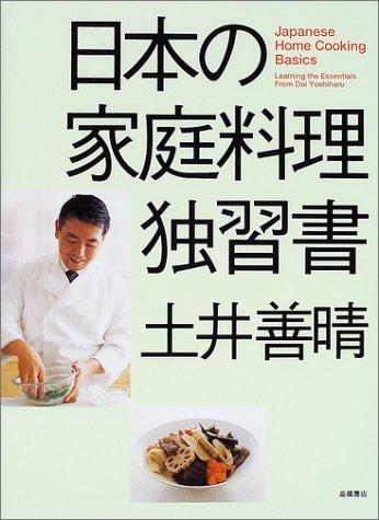 日本の家庭料理独習書の詳細を見る