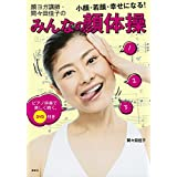 DVD付き 顔ヨガ講師・間々田佳子の みんなの顔体操 小顔・若顔・幸せになる! ピアノ伴奏で楽しく続く。 (講談社の実用BOOK)