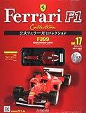 隔週刊 公式フェラーリF1コレクション 2012年 4/25号 [分冊百科]