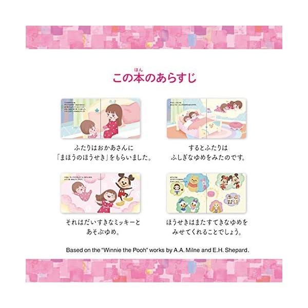 ずっと ぎゅっと レミン&ソラン ディズニーキ...の紹介画像4