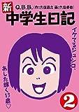 新・中学生日記2 (SPA!コミックス)