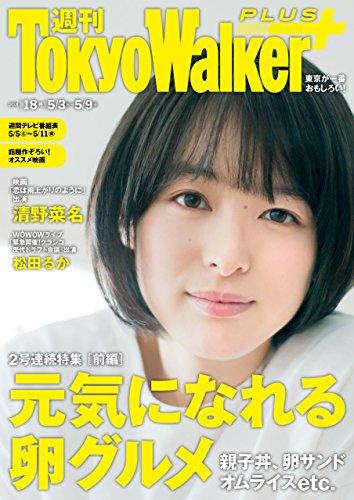 週刊 東京ウォーカー+ 2018年No.18 (5月2日発行) [雑誌]
