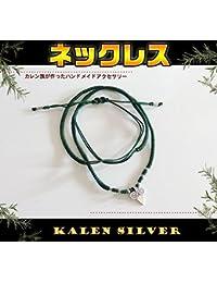 0001PPP/カレン族シルバーネックレス(13) 緑/【メイン】フリーサイズ