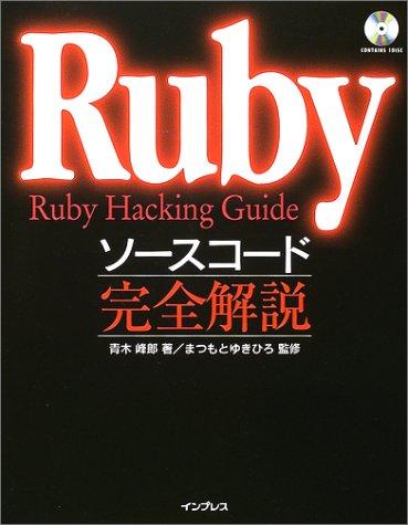 Rubyソースコード完全解説の詳細を見る