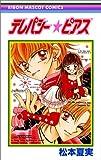 テレパシー・ピアス (りぼんマスコットコミックス)