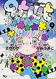 qtμt キューティーミューティー 1 (LINEコミックス)