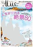 シュシュアリス vol.4<シュシュアリス> [雑誌]