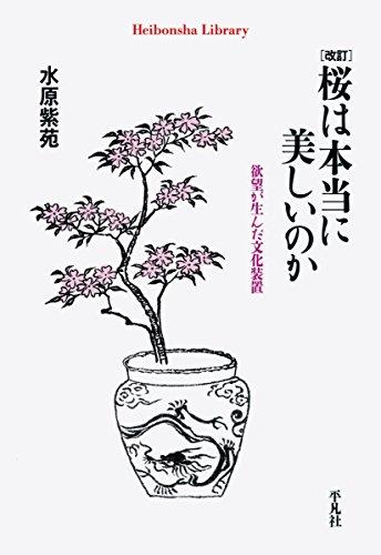 [画像:改訂 桜は本当に美しいのか: 欲望が生んだ文化装置 (平凡社ライブラリー)]