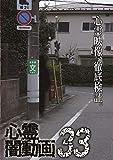 心霊闇動画33 [DVD]
