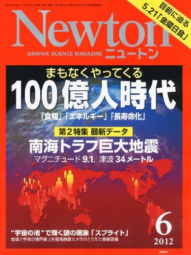Newton (ニュートン) 2012年 06月号 [雑誌]の詳細を見る