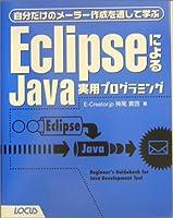 EclipseによるJava実用プログラミング―自分だけのメーラー作成を通して学ぶ
