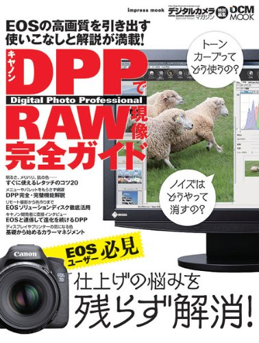キヤノン DPPでRAW現像完全ガイド (インプレスムック DCM MOOK)の詳細を見る