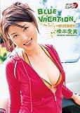 橋本愛実 BLUE VACATION~のってるぜ!!~ [DVD]