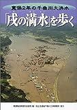「戌の満水」を歩く 寛保2年の千曲川大洪水