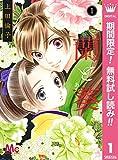 蘭と葵【期間限定無料】 1 (マーガレットコミックスDIGITAL)