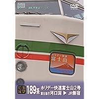 [前面展望]189系 ホリデー快速 富士山2号 河口湖 → 新宿