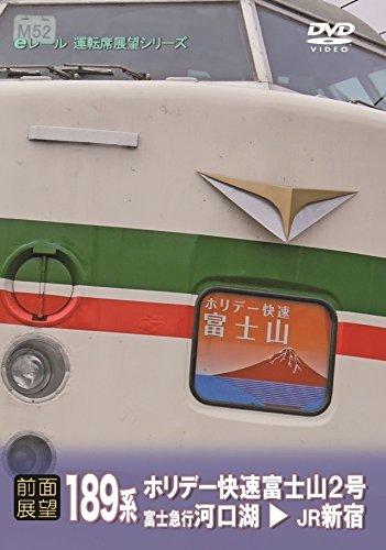 [前面展望]189系 ホリデー快速 富士山2号 河口湖 → 新宿 [DVD]
