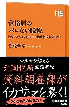 [佐藤 弘幸]の富裕層のバレない脱税 「タックスヘイブン」から「脱税支援業者」まで (NHK出版新書)