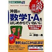 沖田の数学1・Aをはじめからていねいに 方程式と不等式2次関数編 (東進ブックス 大学受験 気鋭の講師シリーズ)