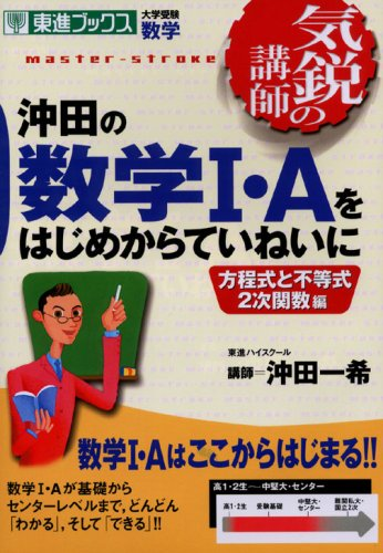 沖田の数学1・Aをはじめからていねいに 方程式と不等式2次関数編 (東進ブックス 大学受験 気鋭の講師シリーズ)の詳細を見る