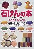 石けんの本―洗顔石けんからゲストソープまで、あなたの知らない石けんの世界
