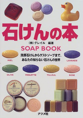 石けんの本—洗顔石けんからゲストソープまで、あなたの知らない石けんの世界