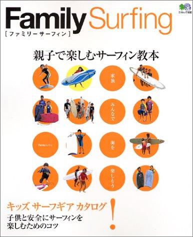 ファミリーサーフィン—親子で楽しむサーフィン教本 (エイムック (900))