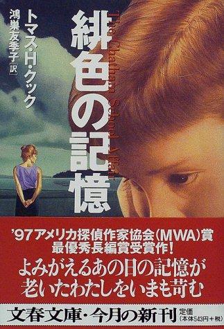 緋色の記憶 / トマス・H. クック