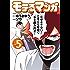 モテるマンガ(5) (ヤングキングコミックス)