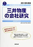 三井物産の会社研究 2018年度版 (会社別就職試験対策シリーズ 商社)