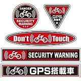 自転車用 防犯 ステッカー 【高品質】 セキュリティーステッカー 「防犯装置作動中」 5種類