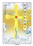 日本ばちかん巡り (ちくま文庫)