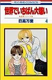 世界でいちばん大嫌い (4) (花とゆめCOMICS―秋吉家シリーズ)