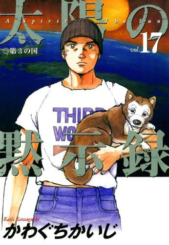 太陽の黙示録 第01-17巻 [Taiyou no Mokishiroku vol 01-17]