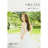 十和子イズム 美をアップデート! (講談社の実用BOOK)
