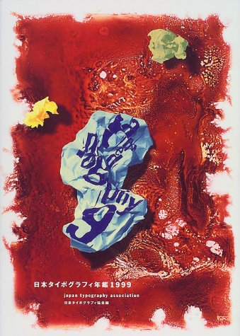 日本タイポグラフィ年鑑〈1999〉 (Applied Typography)