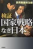 検証 国家戦略なき日本