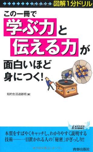 図解1分ドリル この一冊で「学ぶ力」と「伝える力」が面白いほど身につく! (青春新書PLAY BOOKS)の詳細を見る