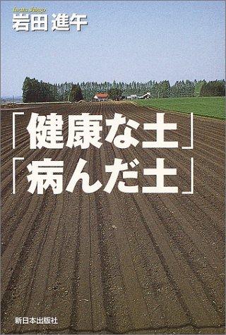 「健康な土」「病んだ土」の詳細を見る